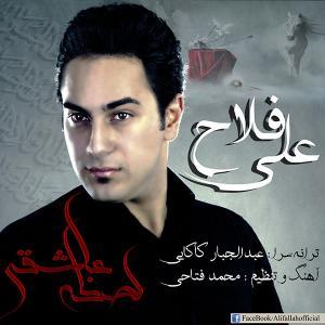 Ali Fallah – Lahzeye Asheghi