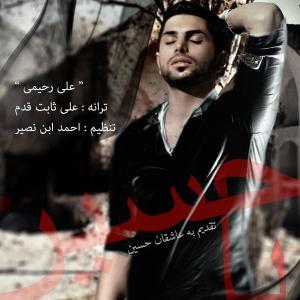 Ali Rahimi – Har Sal Hamin Moghe