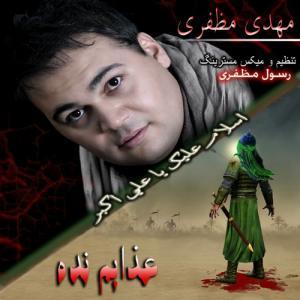 Mahdi Mozaffari – Azabam Nadeh