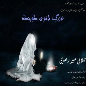 Jalal Mirrezaei – Bozorg Banooye Koochak