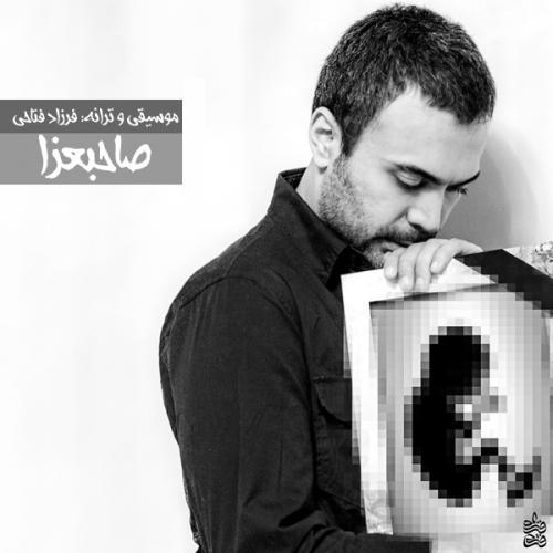 دانلود آهنگ فرزاد فتاحی صاحب عزا