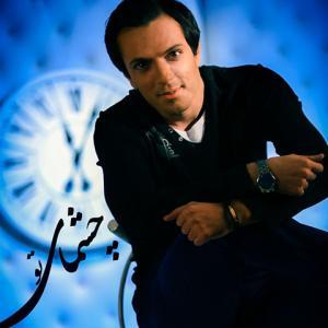 Mohammad Baghaee – Cheshmaye To