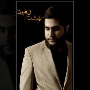 Mohammad Khosravi – Beheshte Zamin