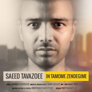 Saeed Tavazoee – In Tamome Zendegime
