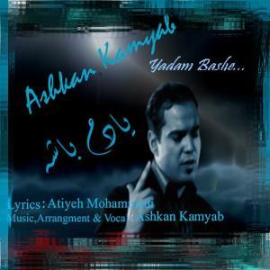 Ashkan Kamyab – Yadam Bashe
