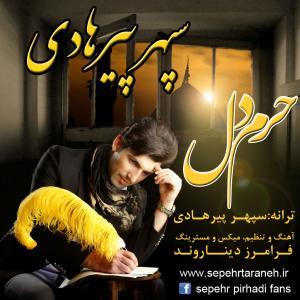 Sepehr Pirhadi – Haram e Del