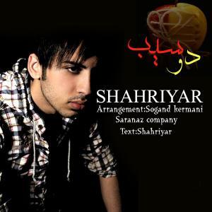 Shahriyar Forati – 2 sib