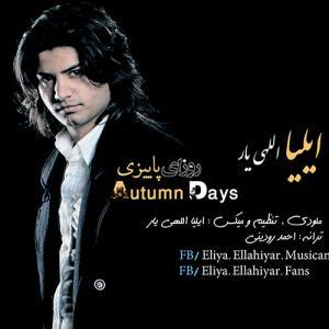 Eliya Ellahiyar – Rozaye Paeezi