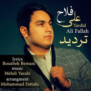Ali Fallah – Tardid