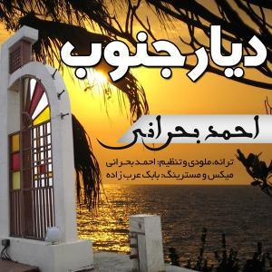 Ahmad Bahrani – Diare Jonoub