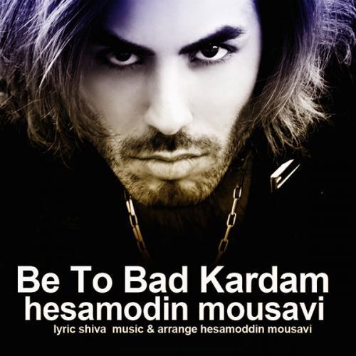 دانلود آهنگ حسام الدین موسوی  به تو بد کردم