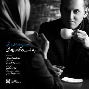 Hamidreza Ali Beygi – Ye Estekan Chay