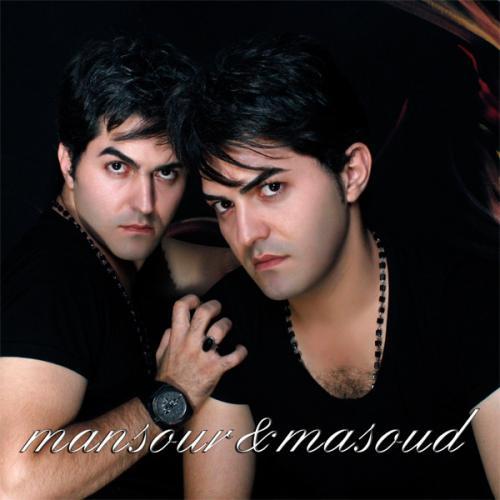 دانلود آهنگ مسعود و منصور نمیخوامت