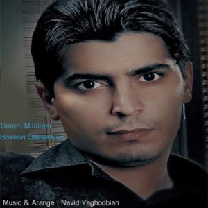Hossein Ghasemian – Daram Mimiram