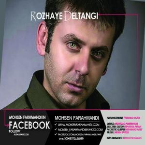Mohsen Farhmandi – Rozaye Del Tangi