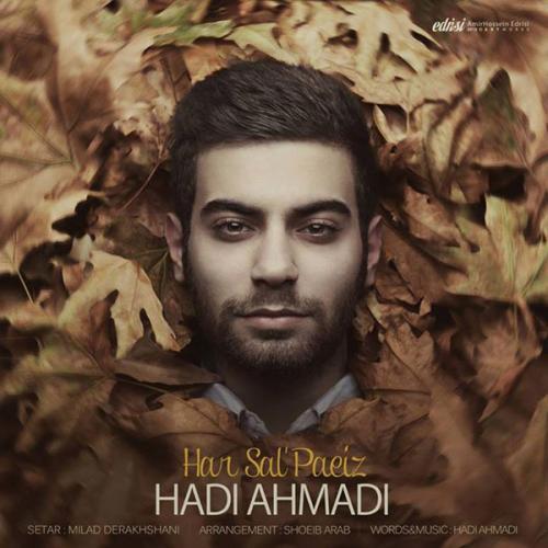 دانلود آهنگ هادی احمدی  هرسال پاییز