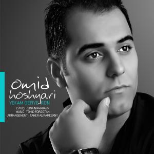 Omid Hoshyari – Yekam Gerye Kon