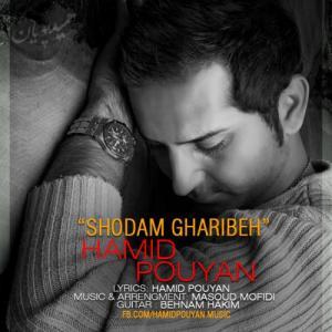 Hamid Pouyan – Shodam Gharibeh