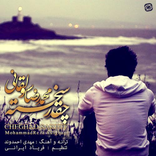 دانلود آهنگ محمدرضا سولقانی چقدر سخته