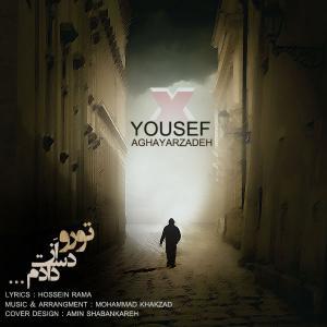 Yousef Aghayarzadeh – Toro Az Dast Dadam