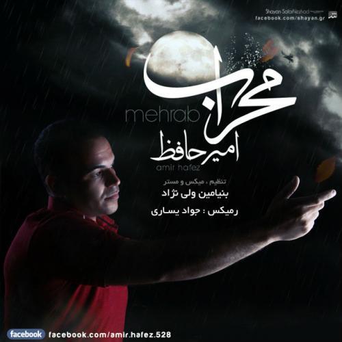 دانلود آهنگ  امیر حافظ مهراب