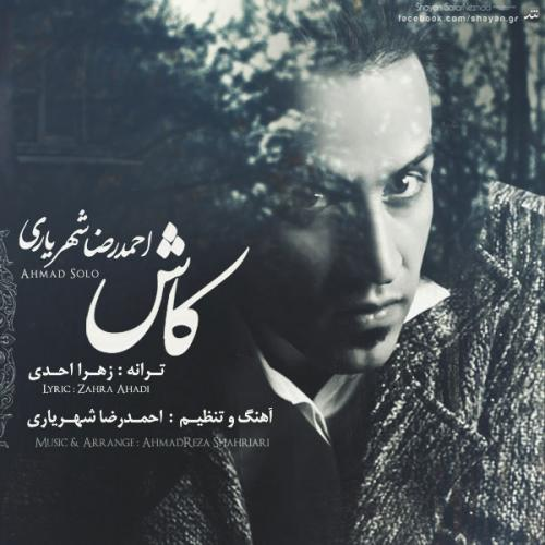 دانلود آهنگ احمد سلو کاش