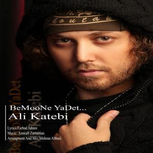 Ali Katebi – Bemune Yadet