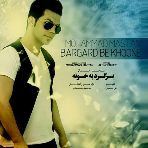 دانلود آهنگ محمد مستان برگرد به خونه