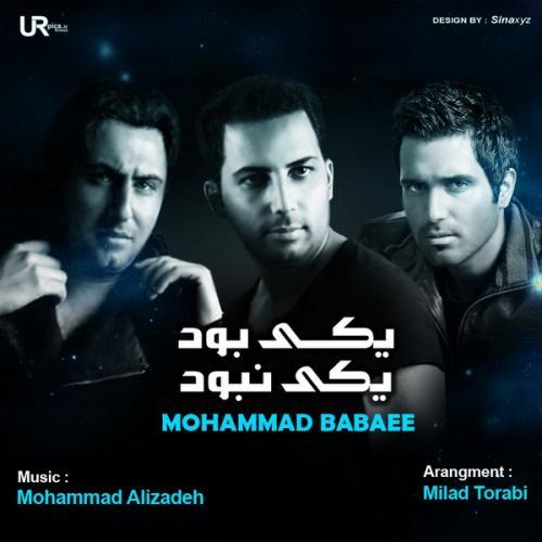 دانلود آهنگ محمد بابایی یکی بود یکی نبود