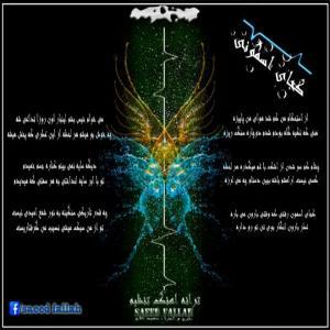 Saeed Fallah – Kojaye Asemooni