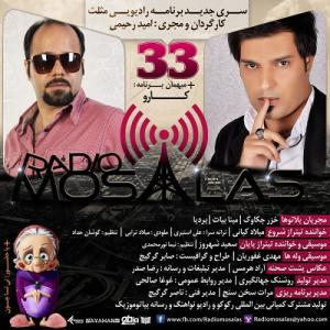 Radio Mosalas – Episode 33