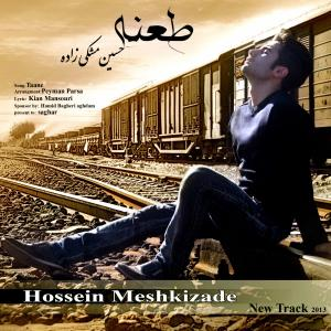 Hossein Meshki Zade – Taane