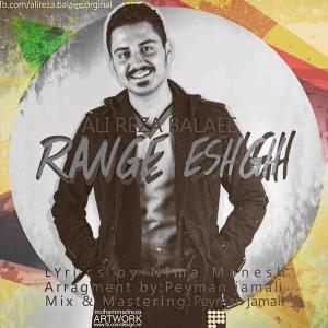 Alireza Balaee – Range Eshgh