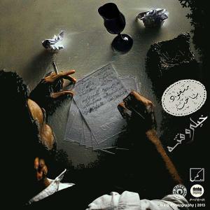 Masoud Siyahat – Kheyli Vaghte