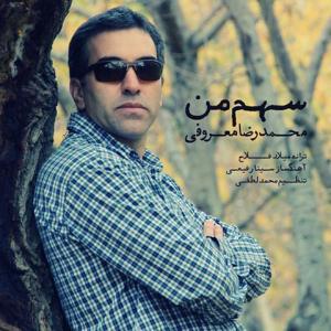 Mohammadreza Maroofi – Sahme Man