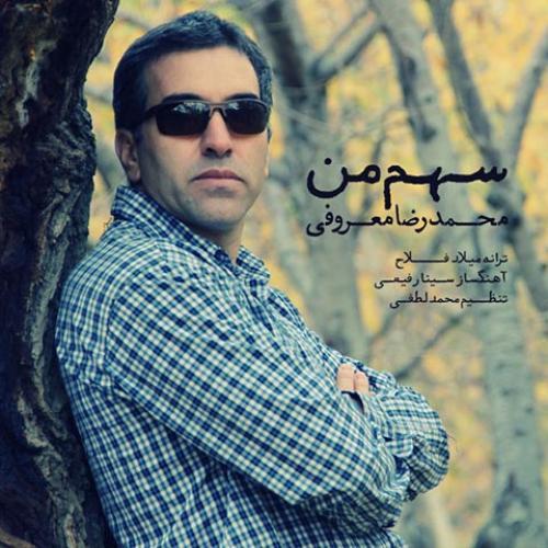 دانلود آهنگ محمدرضا معروفی سهم من