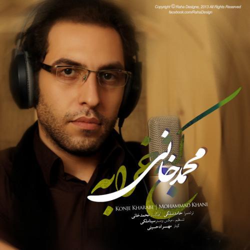 دانلود آهنگ محمد خانی کنج خرابه