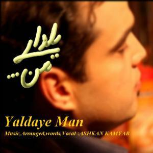 Ashkan Kamyab – Yaldaye Man