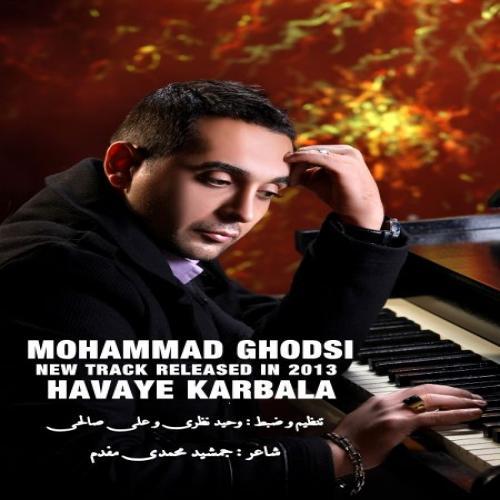 دانلود آهنگ  محمد قدسی  هوای کربلا