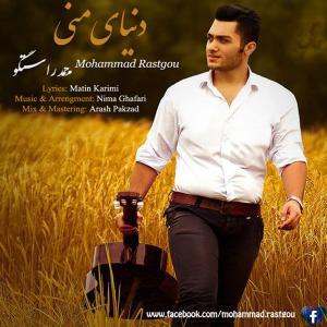 Mohammad Rastgou – Donyaye Mani