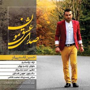 Hossein Ghasemifar – Sedaye Eshghemon