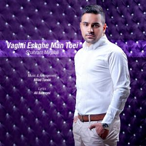 Shahram Mirjalali – Vaghti Eshghe Man Toei