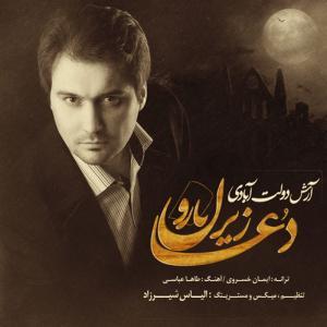 Arash Dolat Abadi – Doa Zire Baroon