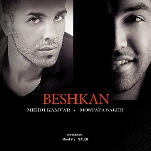Mostafa Saleh – Beshkan (Ft Mehdi Kamvar)