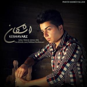 Ashkan Keshavarz – Sang Del
