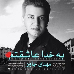 Mehdi Javar – Be Khoda Asheghetam