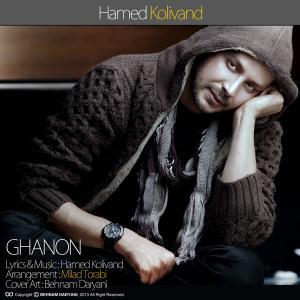 Hamed Kolivand – Ghanoon
