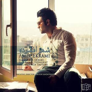 Amir Ekrami – Shahre Afsorde