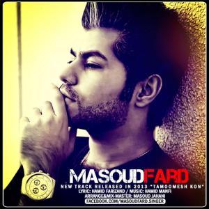 Masoud Fard – Tamoomesh Kon