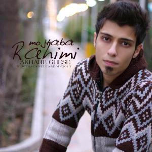 Mojtaba Rahimi – Akhare Ghese